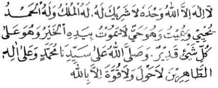 Doa Rajab Malam Akhir